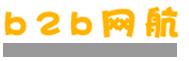 b2b网航